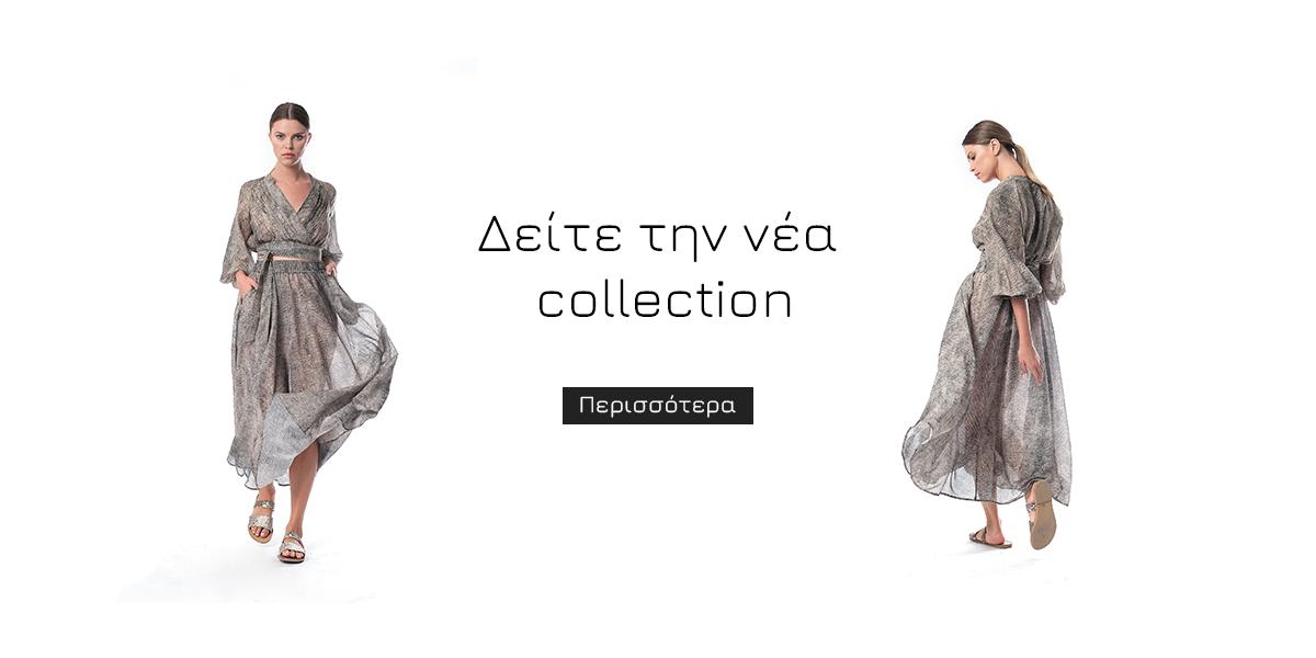 Νεα Collection 2021